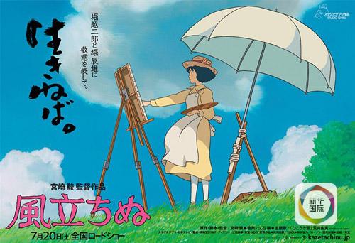 创作新片!动漫大师宫崎骏要重出江湖!