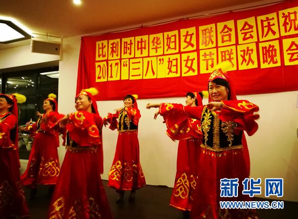 """比利时中华妇女联合会举办庆""""三八""""联欢会"""