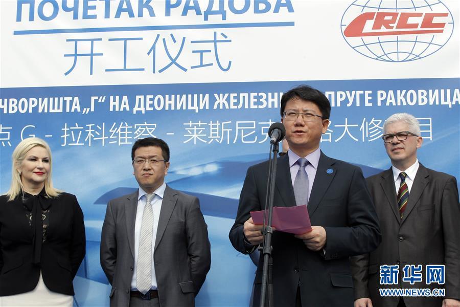 中土集团承建塞尔维亚铁路修复改造项目开工