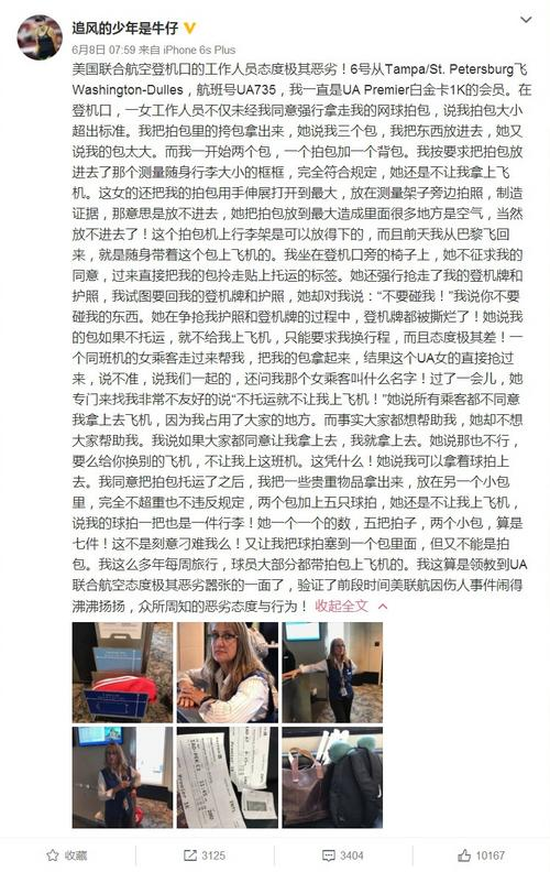 中国女网运动员张帅遇美联航刁难