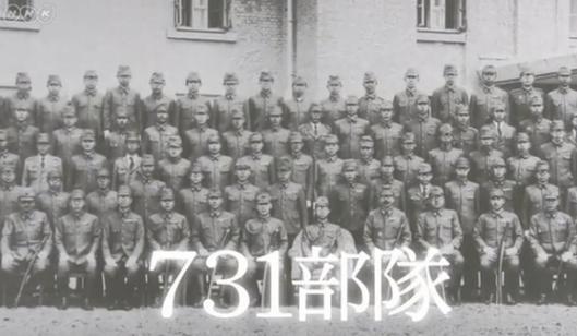 日電視臺自揭731部隊罪行 日網友:比妖魔還恐怖
