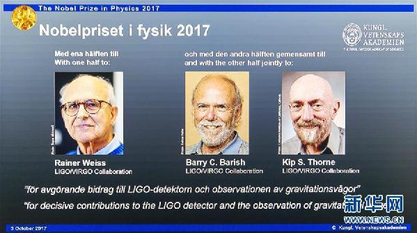 (国际)(2)三名美国科学家分享2017年诺贝尔物理学奖