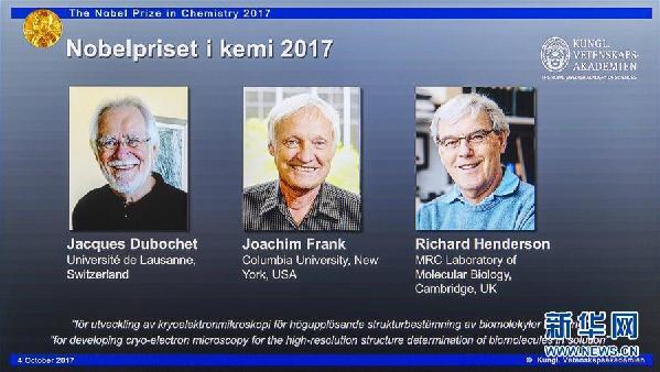 (国际)(2)瑞士、美国和英国科学家分享2017年诺贝尔化学奖