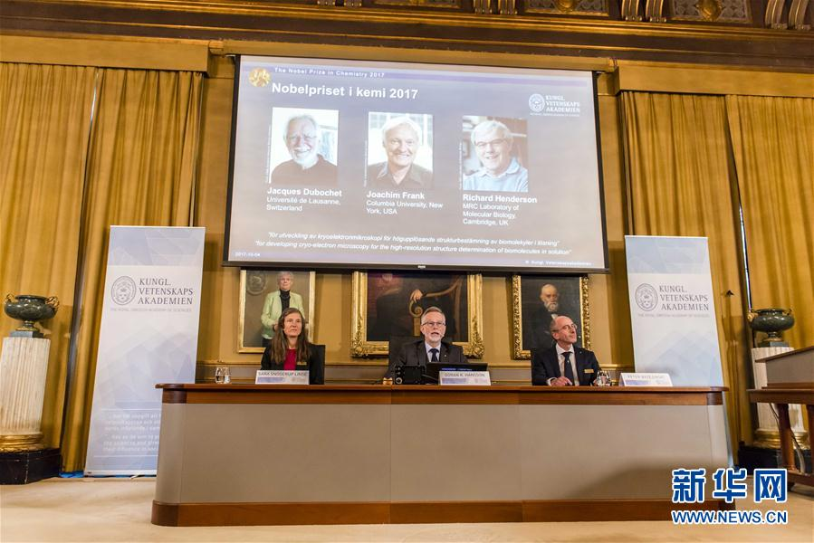 (国际)(1)瑞士、美国和英国科学家分享2017年诺贝尔化学奖
