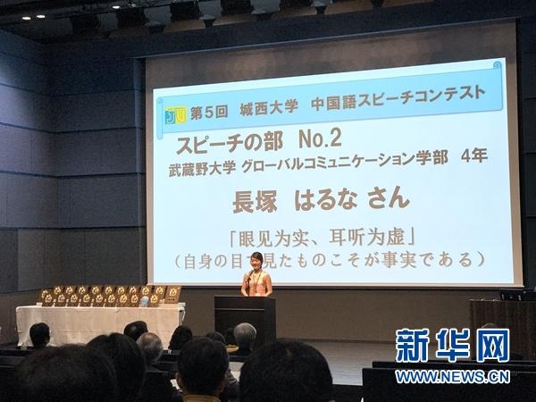 日本城西大学举行第5届大学生中文演讲比赛
