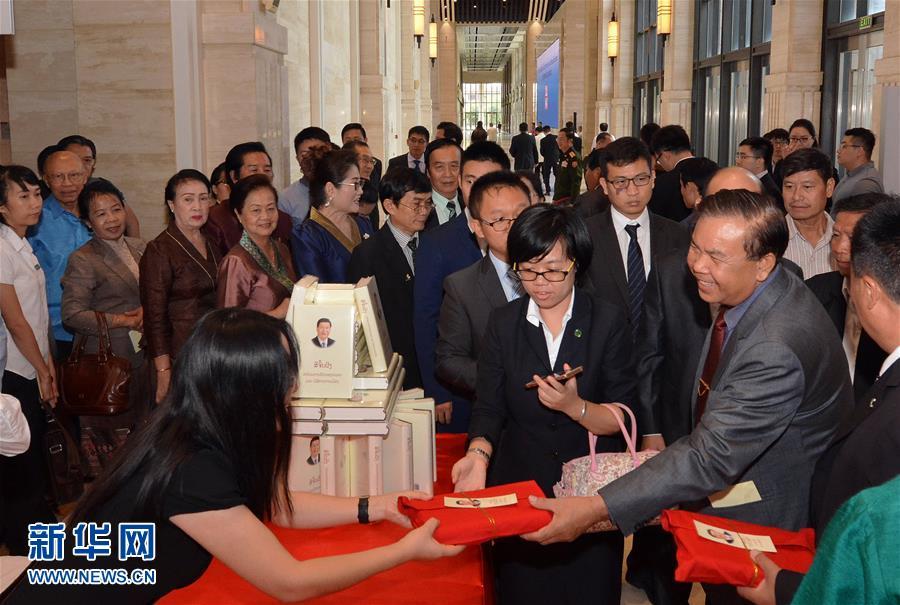 (XHDW)(2)《习近平谈治国理政》老挝文版在万象首发