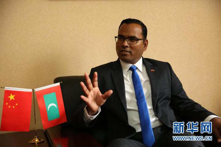 马尔代夫驻华大使:中国有能力在国际合作中发挥领导性作用河北移动营业厅充值
