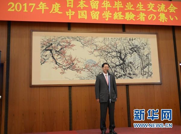 中国驻日使馆举办2017年度日本留华毕业生交流会
