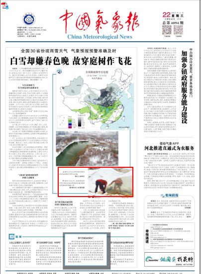 中国气象报:多媒体报道大范围雨雪天气