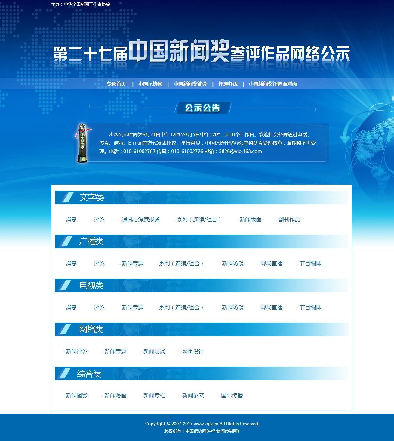 第二十七届中国新闻奖参评作品公示公告