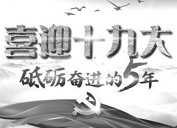 ▲新华网开设喜迎十九大专栏-人民日报 奏响奋进乐章图片