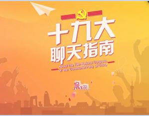 民日报新媒聚焦十九大 描绘新时代中国新图景图片
