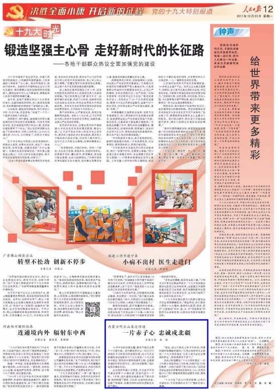 """大稿用成""""豆腐块"""",人民日报记者这样说足球site26qqcn"""
