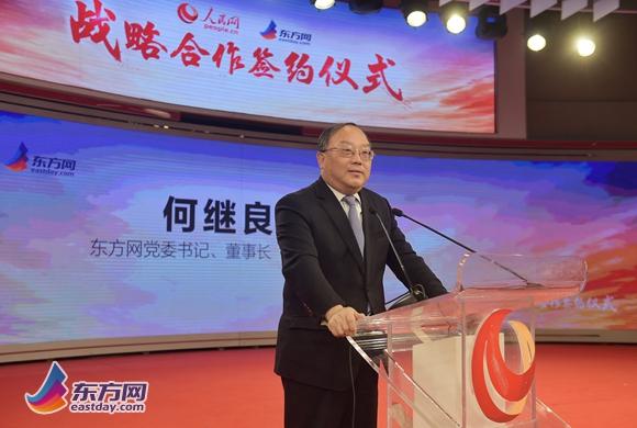人民网与东方网签署战略合作协议