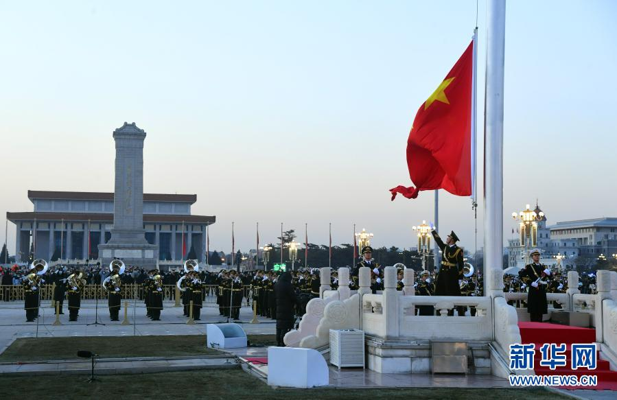 新年好!祝福踏上新征程的祖国!——天安门广场元旦升旗仪式侧记