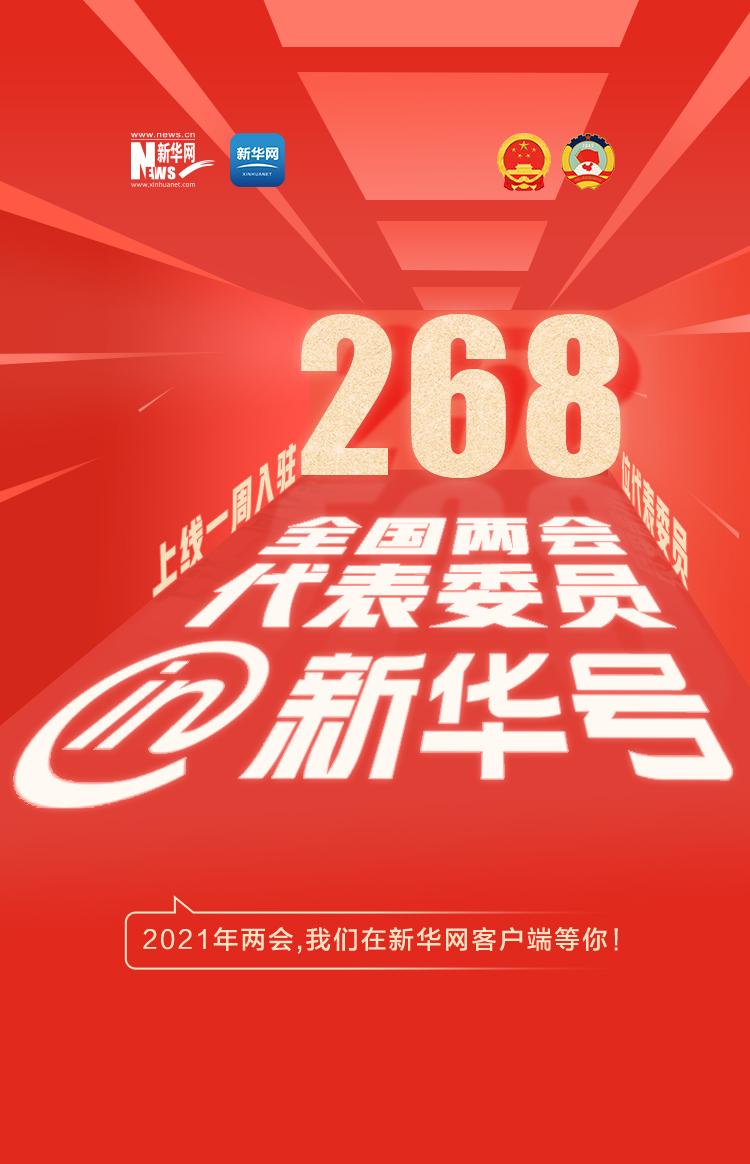 """268位全国代表委员入驻""""新华号"""" 邀您两会""""云上见"""""""