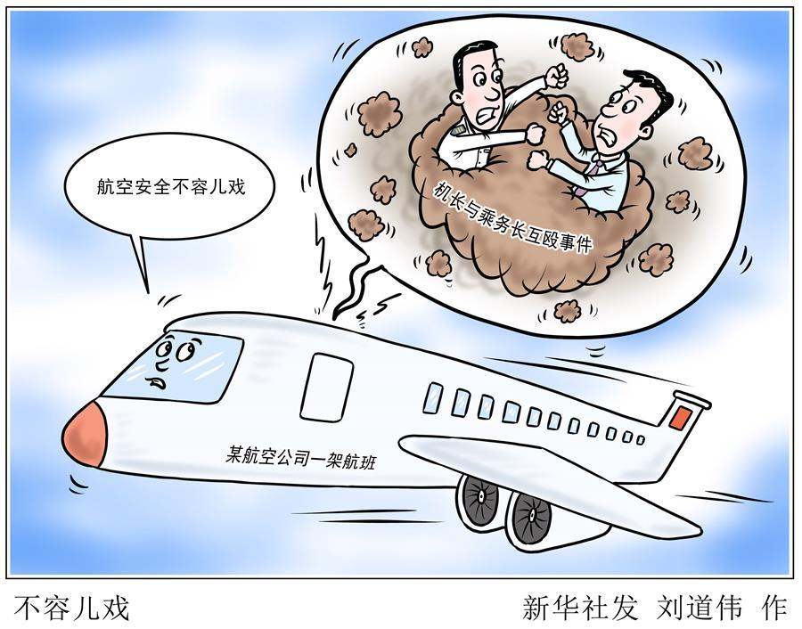 (圖表·漫畫)〔新華時評〕不容兒戲
