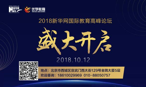 2018新華網國際教育高峰論壇 探究國際化人才培養模式