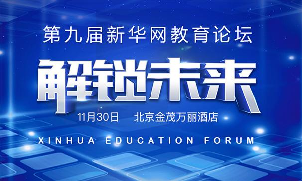 """探索未来教育发展之势 新华网伴你一同""""解锁未来"""""""