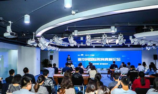2018新華網國際教育論壇在京舉辦 探討國際人才培養