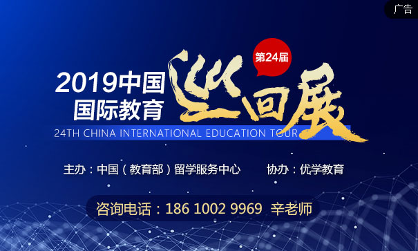 2019中国国际教育巡回展