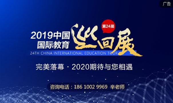 2019中國國際教育巡回展