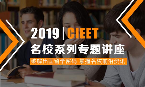 2019 CIEET名校係列專題講座