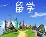 留學展周末在國家會議中心亮相 海外院校來京招收新生