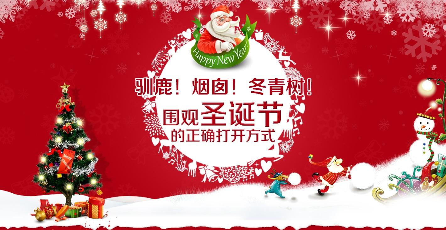 圣诞节英文手绘海报黑白