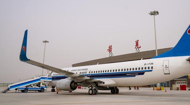 新疆若羌机场正式通航