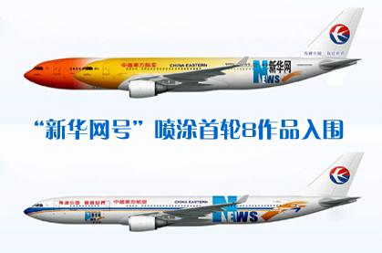 新华网号飞机喷涂设计首轮8作品入围