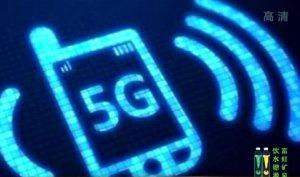 5G商用漸近