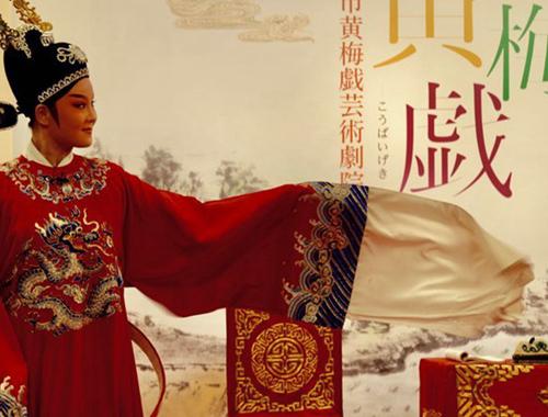 中國黃梅戲令日本觀眾耳目一新