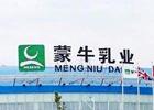 蒙牛集團印尼工廠正式投産