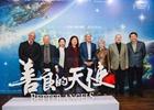 中美聯合制作紀錄片《善良的天使》在洛杉磯展映