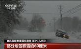 暴風雪席卷美國東南部