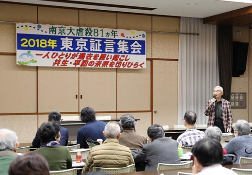 東京舉行活動紀念南京大屠殺81周年