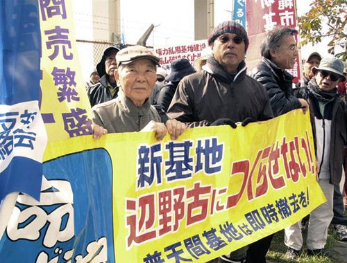 日本衝繩民眾在美軍營前集會 呼吁投票反對美軍基地搬遷計劃