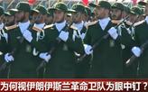 美拉黑伊朗革命衛隊