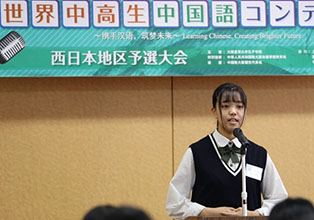 """第12屆""""漢語橋""""世界中學生中文比賽西日本地區預選賽在大阪舉行"""