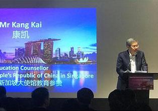 新中創新創業高峰論壇在新加坡舉辦