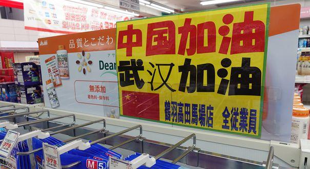 日本各地為中國抗擊疫情加油鼓勁