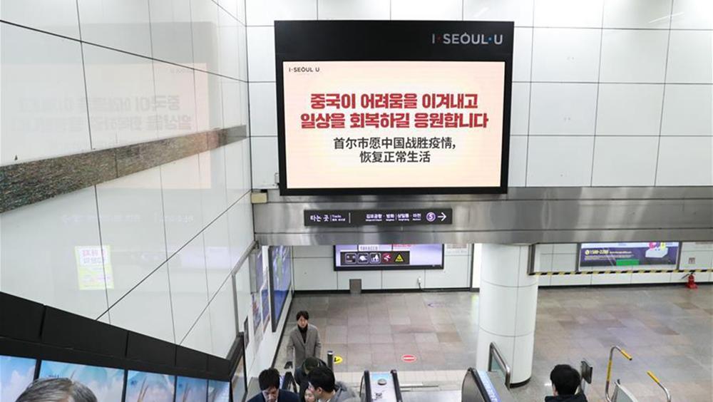 首爾市政府制作視頻為中國加油