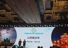 """臨汾被評選為""""中國最具投資潛力旅遊目的地"""""""