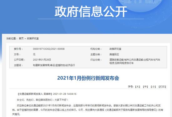 春节全国收费公路将继续免收小型客车通行费 免费时段为2月11日至17日