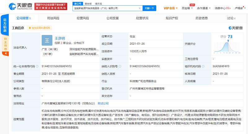 宝能新能源汽车充电服务(广州)有限公司于近日成立 注册资本1000万元