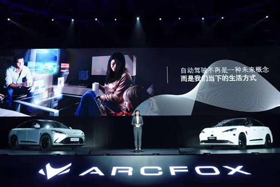 【腾讯分分彩注册】华为联手ARCFOX极狐推出自动驾驶
