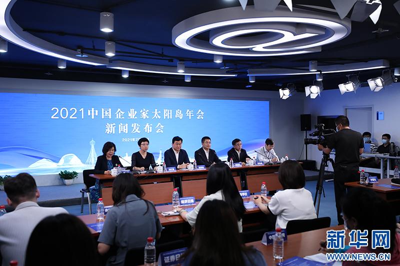 """【sky娱乐】""""城媒携手""""聚力同行 2021中国企业家太阳岛年会"""