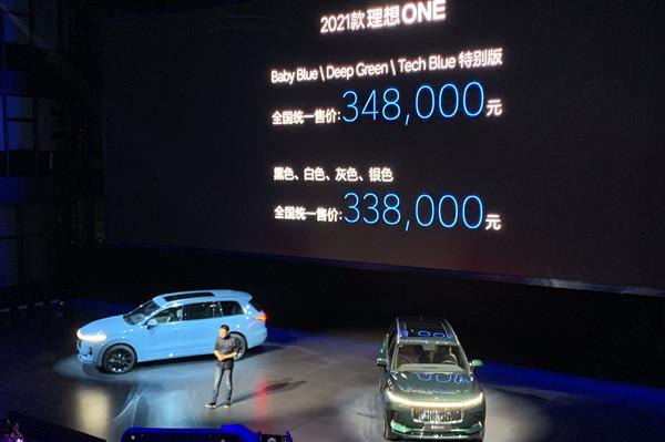 2021款理想ONE售价提升 续航里程1080公里