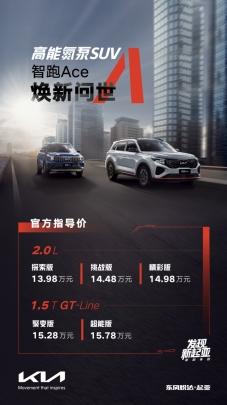 东风悦达起亚智跑Ace上市售价13.98万-15.78万元 -新华网